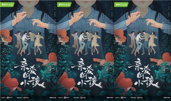 《亲爱的小孩》首发概念海报 秦昊任素汐演绎普通人的艰辛育儿路