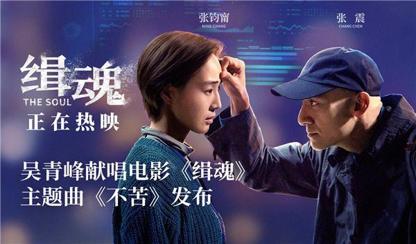 吴青峰深情演唱《缉魂》主题曲 展现欲望与执念的人性底色