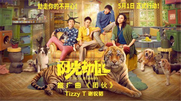 Tizzy T电影《阳光劫匪》推广曲上线