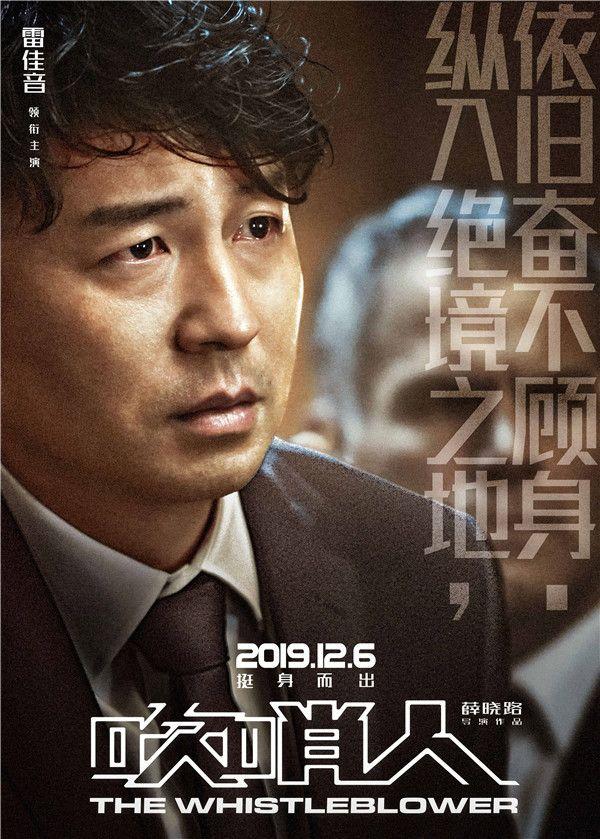 电影《吹哨人》奋不顾身版海报-雷佳音.jpg
