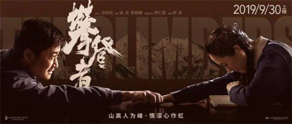 《攀登者》七夕海报.jpg