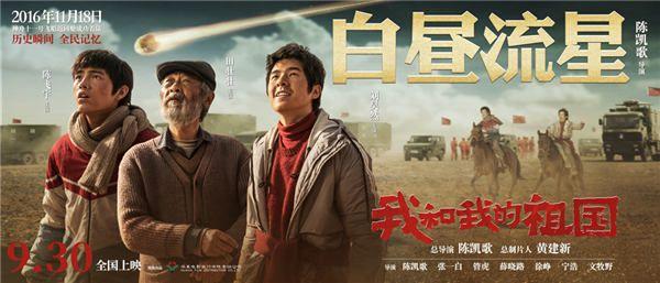 7、电影《我和我的祖国》_故事《白昼流星》海报.jpg