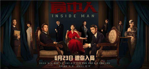 《局中人》定档6月23日 张一山潘粤明上演兄弟交锋