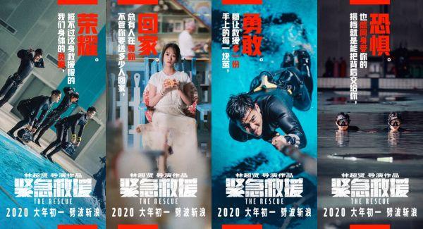 电影《紧急救援》发布训练主题海报 救援小队突破体能心理双重压力只为诠释真实救捞人