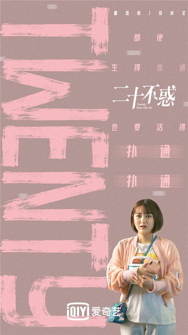 4董思怡饰演段家宝.jpg