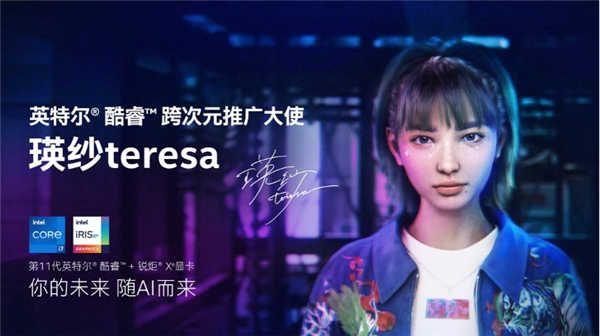 跨次元偶像瑛纱正式出道 首支中文单曲《ACE》全新上线