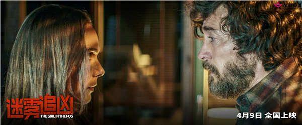 迷雾追凶》定档4月9日  让·雷诺携两大影帝同台飙戏诠释极致魅力
