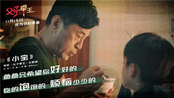 电影《父子拳王》主题曲《小宝》歌词图04.jpg