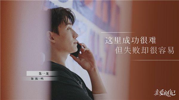 《亲爱的自己》持续播出 朱一龙诠释30+奋斗青年缩影