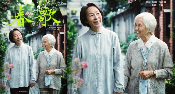 杨荔钠导演电影《春歌》杭州开机 全女性班底讲述生命尽头母女亲情故事