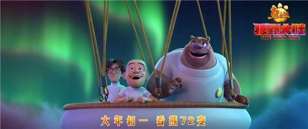 (网络)04 光头强、熊二和乐天乘坐热气球.jpg