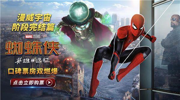 《蜘蛛侠:英雄远征》公映首日票房2.43亿破纪录 提振影市强势引领暑期档