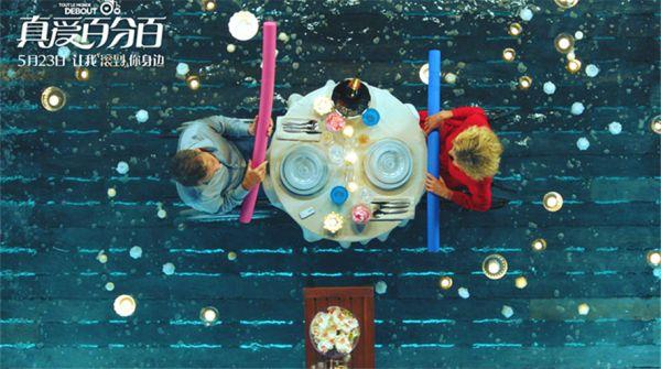 """《真爱百分百》带你体验泳池""""泰坦尼克"""" 来一场浪漫的爱情之旅"""