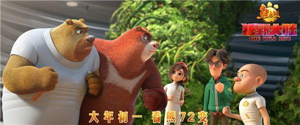 网络 02-熊强三人和乐天小可一起拯救狂野大陆.jpg