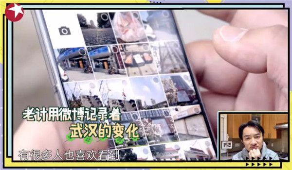 配图5 老计微博记录武汉.jpg