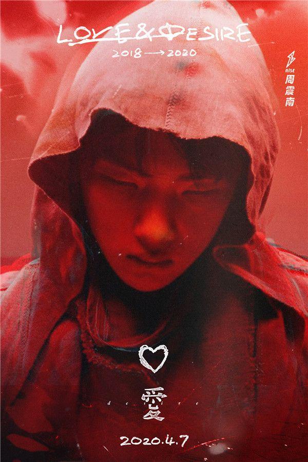 《爱》单曲海报.jpg