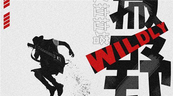 义拉拉塔首发中文单曲《撒野》 摇滚曲风诠释自由梦行者