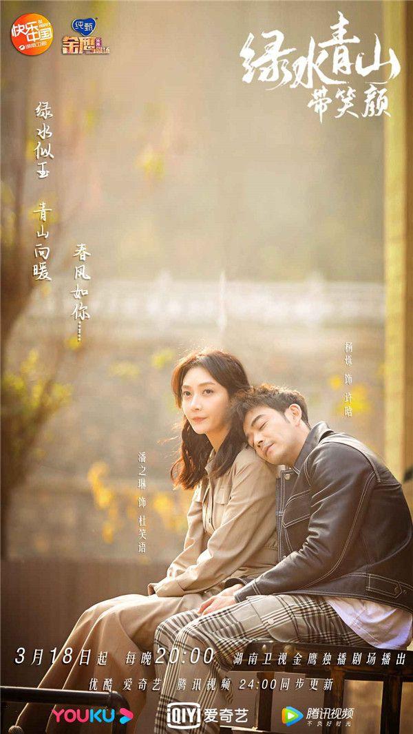 《绿水青山带笑颜》首播获赞 杨烁潘之琳诠释新时代青年力量