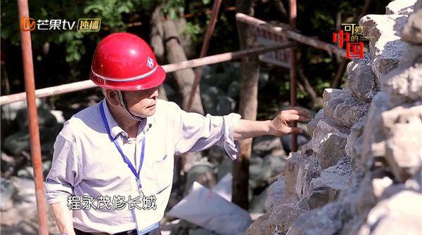 可爱的中国》走近中国长城修缮第一人——程永茂