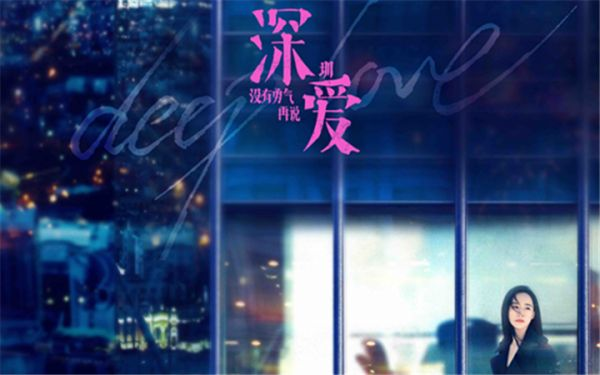 郁可唯演唱《深爱》主题曲MV曝光,素人讲述真实爱情经历引共鸣