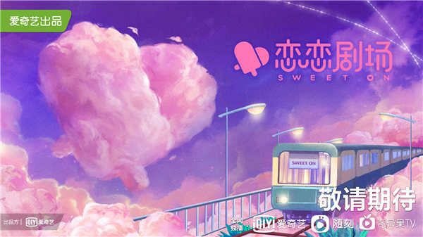 """爱奇艺恋恋剧场片单正式亮相,七部""""爱情+""""剧集齐上阵恋爱氛围炸裂"""