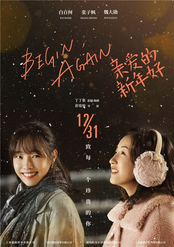 """4 电影《亲爱的新年好》""""四季""""海报之冬.jpg"""