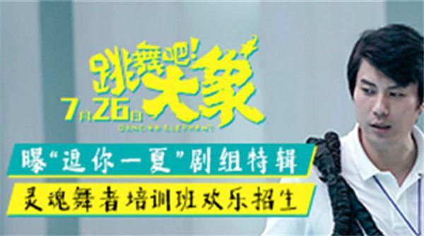 """《跳舞吧!大象》剧组特辑曝光 """"花伦""""师徒欢乐演绎灵魂舞者魔鬼特训"""
