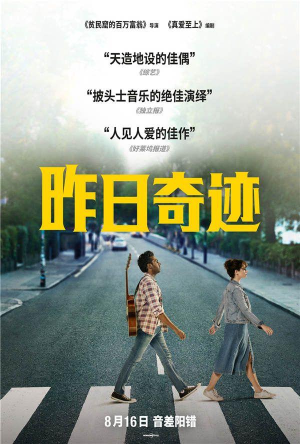 《昨日奇迹》定档海报.jpg