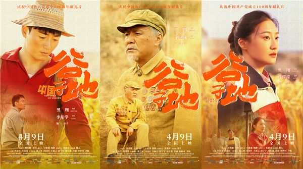 扶贫电影《谷子地》定档4月9日公映  李东学山西方言挑战吕梁汉子