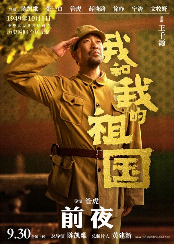 """2.电影《我和我的祖国》""""前夜""""角色海报-王千源.jpg"""