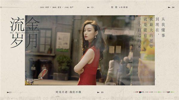 """《流金岁月》开播 刘诗诗倪妮诠释""""最暖闺蜜""""励志成长"""