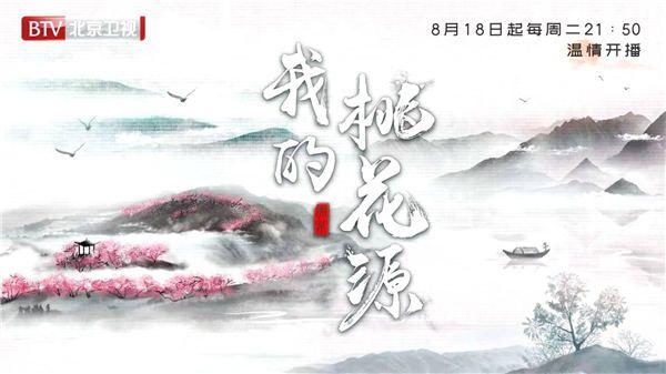 全民寻找桃花源 北京卫视《我的桃花源》开启文旅跨屏新玩法