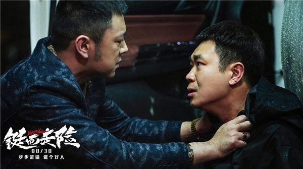 """《铤而走险》大鹏遭""""虐"""" """"无笑""""出演危险人物"""