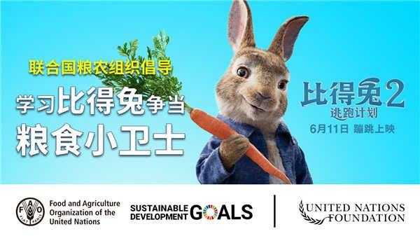 《比得兔2:逃跑计划》热映 比得化身联合国粮食小卫士呼吁环保