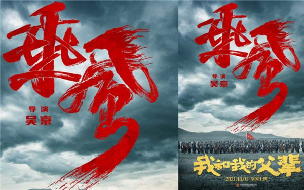《我和我的父辈》之《乘风》预告 吴京再导战争题材挑战高难度马戏