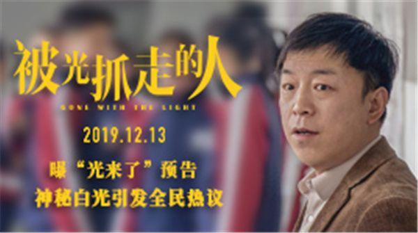 《被光抓走的人》首曝预告 黄渤王珞丹谭卓上演现实主义爱情话题大片