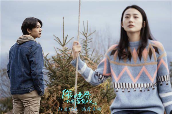 电影《你的世界如果没有我》定档11.12,与张宥浩共赴星空之约