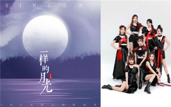 SING女团2020年度中秋曲《一样的月光》 电子国风送去远方思念