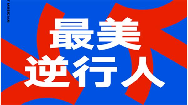 腾讯音乐人携手京东物流  歌词快递盒致敬最美逆行人